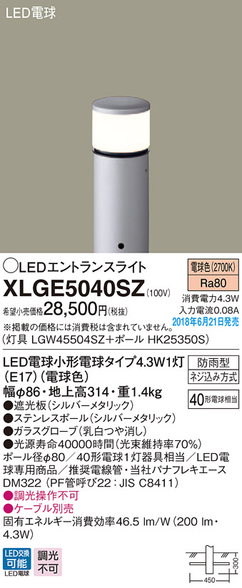 最上の品質な LEDエントランスライトXLGE5040SZ(*LGW45504SZ+*HK25350S)(シルバーメタリック)(電気工事必要)Panasonicパナソニック, 蓮沼村:d8b84245 --- scottwallace.com