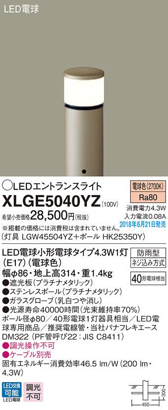 超歓迎 LEDエントランスライトXLGE5040YZ(*LGW45504YZ+*HK25350Y)(プラチナメタリック)(電気工事必要)Panasonicパナソニック, ペット用品のPePet(ペペット):a4ffb73d --- scottwallace.com