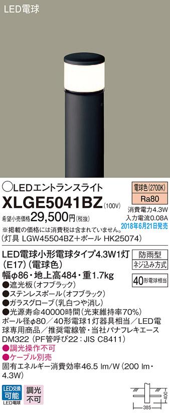 LEDエントランスライトXLGE5041BZ(*LGW45504BZ+*HK25074)(オフブラック)(電気工事必要)Panasonicパナソニック