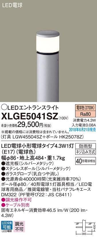 LEDエントランスライトXLGE5041SZ(LGW45504SZ+HK25078Z)(シルバーメタリック)(電気工事必要)Panasonicパナソニック