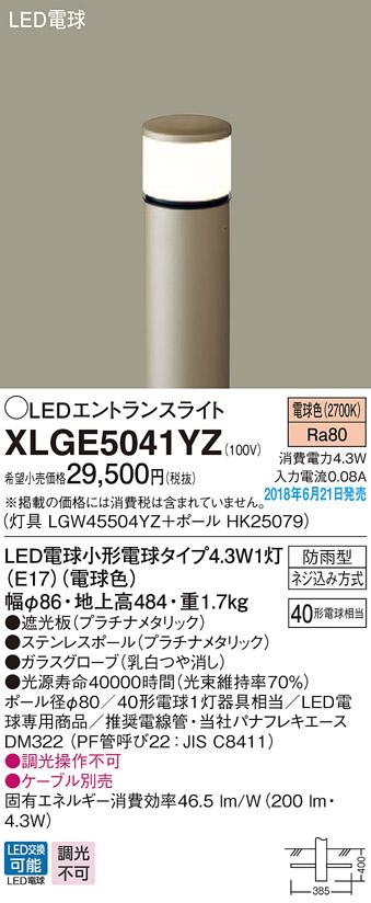 【2019正規激安】 LEDエントランスライトXLGE5041YZ(*LGW45504YZ+*HK25079)(プラチナメタリック)(電気工事必要)Panasonicパナソニック, ヘルシーグッド:99f4b48b --- scottwallace.com