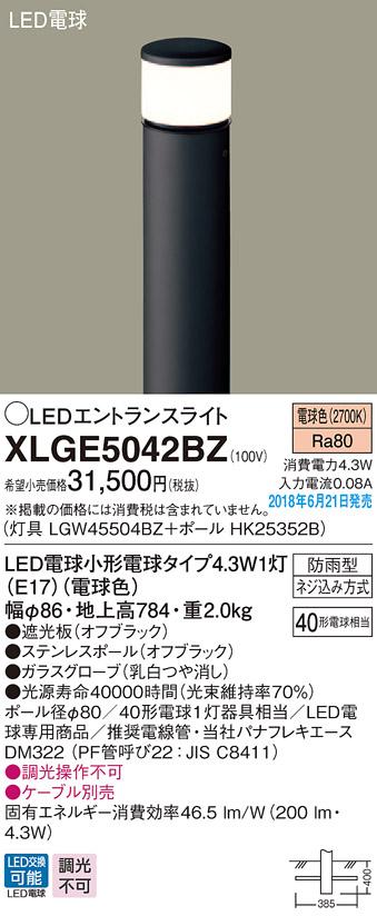 最安値挑戦! LEDエントランスライトXLGE5042BZ(*LGW45504BZ+*HK25352B)(オフブラック)(電気工事必要)Panasonicパナソニック, ゲロシ:d0745474 --- scottwallace.com
