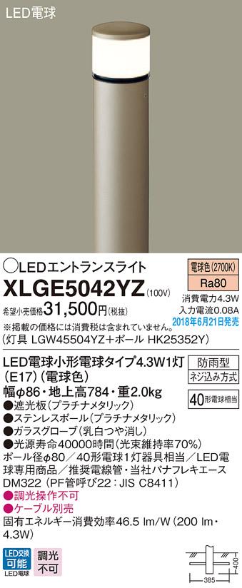 【激安】 LEDエントランスライトXLGE5042YZ(*LGW45504YZ+*HK25352Y)(プラチナメタリック)(電気工事必要)Panasonicパナソニック, 【メーカー直送】:2287ef54 --- scottwallace.com