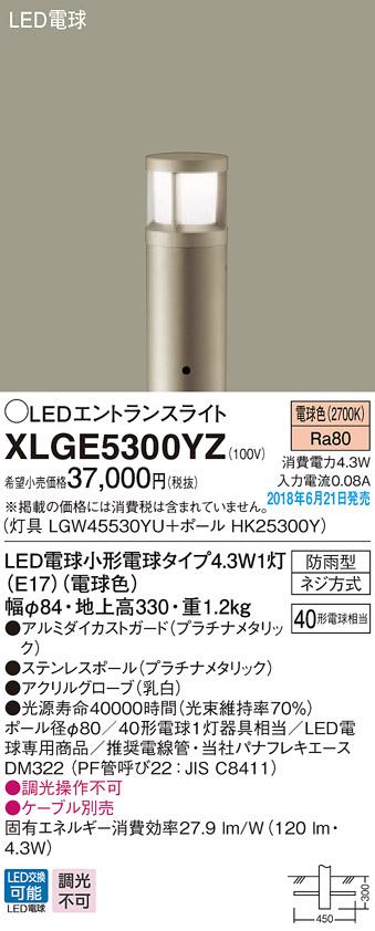 日本製 LEDエントランスライトXLGE5300YZ(LGW45530YU+HK25300Y)(プラチナメタリック)(電気工事必要)Panasonicパナソニック, おしゃれリフォーム通販 せしゅる:86cfa73b --- scottwallace.com