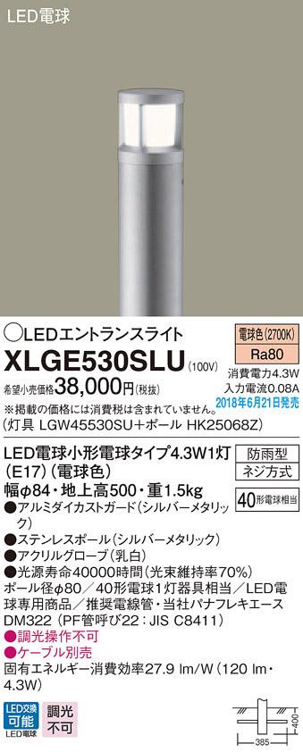 LEDエントランスライトXLGE530SLU(LGW45530SU+HK25068Z)(シルバーメタリック)(電気工事必要)Panasonicパナソニック