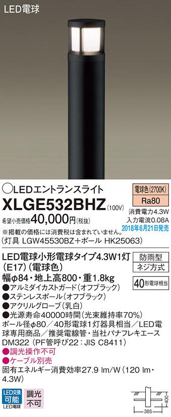 【爆買い!】 LEDエントランスライトXLGE532BHZ(LGW45530BZ+HK25063)(オフブラック)(電気工事必要)Panasonicパナソニック, M'zNet:073a6584 --- scottwallace.com