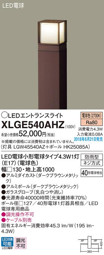 LEDエントランスライトXLGE540AHZ(LGW45540AZ+HK25085A)(ダークブラウンメタリック)(電気工事必要)Panasonicパナソニック
