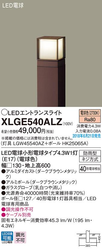 LEDエントランスライトXLGE540ALZ(LGW45540AZ+HK25065A)(ダークブラウンメタリック)(電気工事必要)Panasonicパナソニック