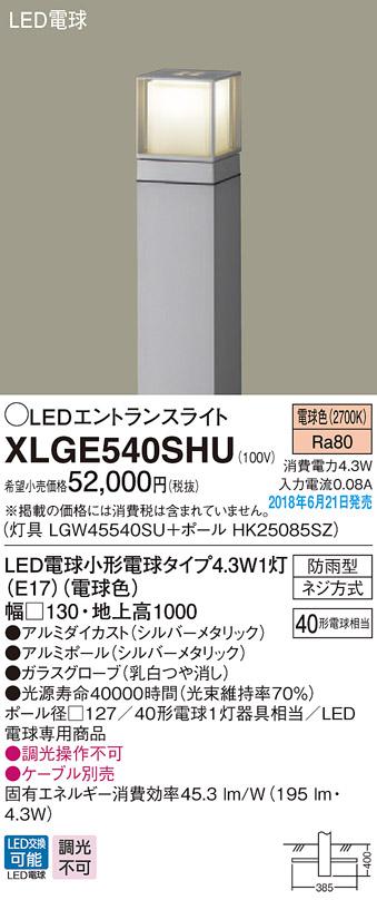 LEDエントランスライトXLGE540SHU(LGW45540SU+HK25085SZ)(シルバーメタリック)(電気工事必要)Panasonicパナソニック