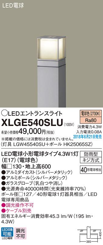 即日発送 LEDエントランスライトXLGE540SLU(LGW45540SU+HK25065SZ)(シルバーメタリック)(電気工事必要)Panasonicパナソニック, ニシネチョウ:60e91cdc --- scottwallace.com