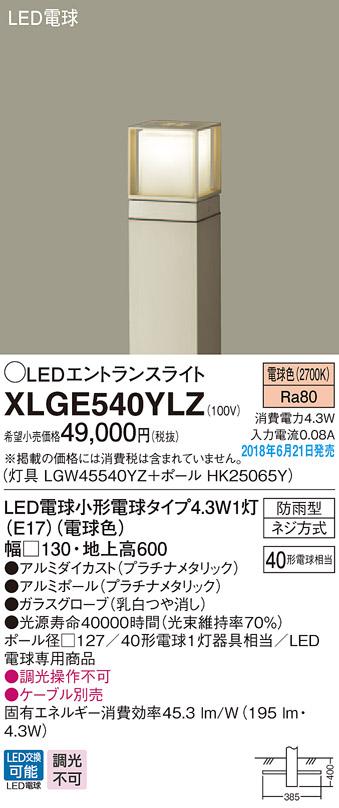 名作 LEDエントランスライトXLGE540YLZ(LGW45540YZ+HK25065Y)(プラチナメタリック)(電気工事必要)Panasonicパナソニック, クリスタルテラス ライトストーン:7ba787a1 --- scottwallace.com