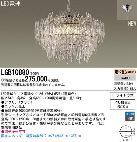 (受注生産品約45日)LEDシャンデリアLGB10880[Uライト取付]Panasonic