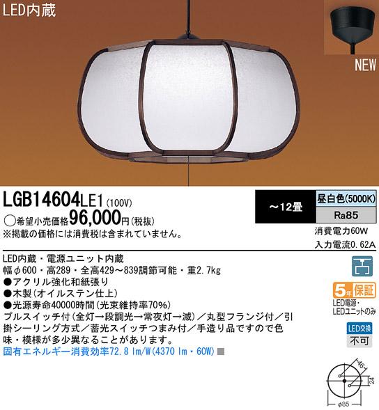 和風LEDペンダントLGB14604LE1[引掛シーリング方式]パナソニックPanasonic