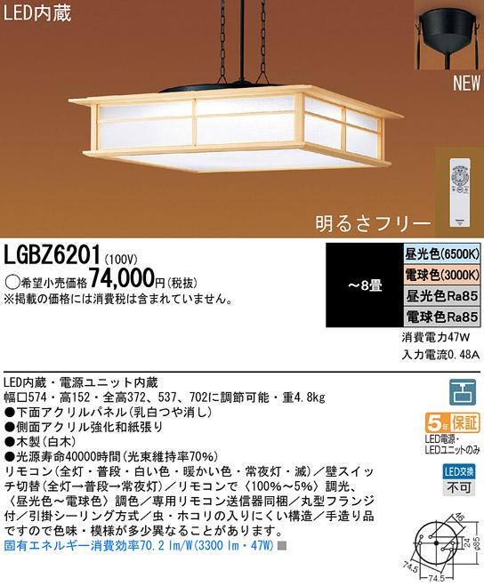 LED和風ペンダントLGBZ6201(引掛シーリング取付・調色タイプ)パナソニックPanasonic