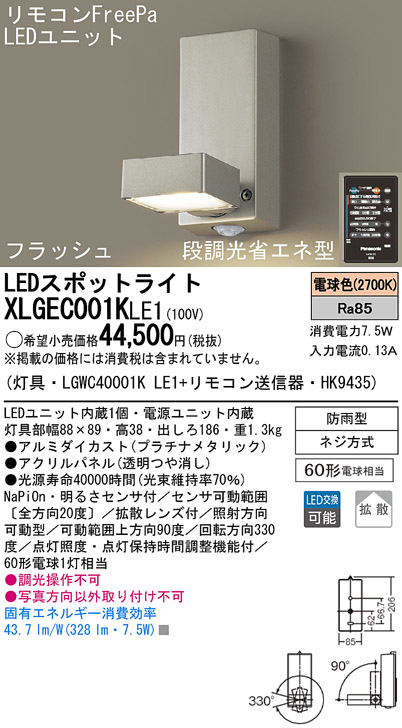LEDスポットライトXLGEC001KLE1(LGWC40001KLE1+*HK9435)(電気工事必要)パナソニックPanasonic