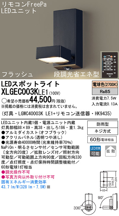 LEDスポットライトXLGEC003KLE1(*LGWC40003KLE1+*HK9435)(電気工事必要)パナソニックPanasonic