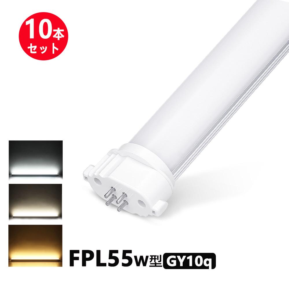 【10本セット】LEDコンパクト形蛍光灯 FPL55W形 FHP45W形 FPL45W形 代替用LED蛍光灯 長さ53.5cm 消費電力18W 昼光色 昼白色 電球色 直結配線工事必要