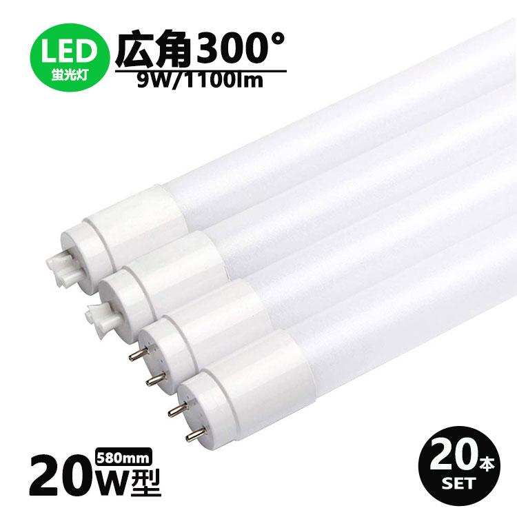 LED蛍光灯 20w形 広角300度 昼光色 昼白色 電球色 led直管蛍光灯T8 58cm G13口金 20W形相当 FL20S 直管LEDランプ 20本セット