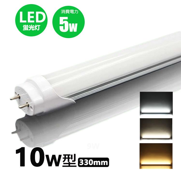 高品質 既存の10W型グロー式蛍光灯器具にそのまま取り付け可能です 売れ筋 LED蛍光灯 10w形 昼光色 電球色 led直管蛍光灯T8 FL10 33cm 直管LEDランプ G13口金 色選択 10W形相当