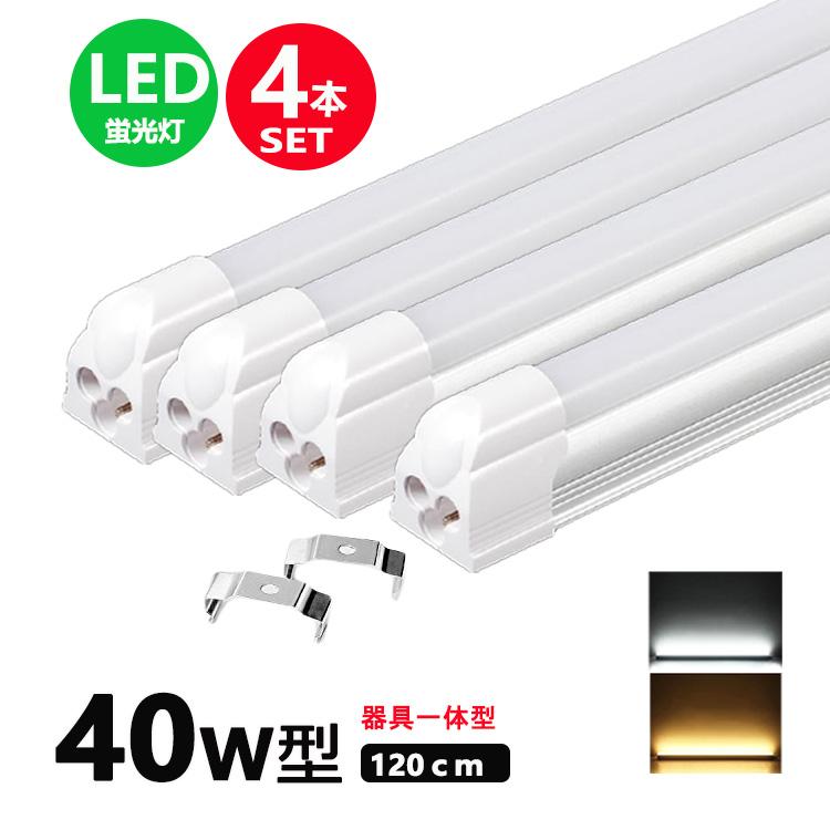 LED蛍光灯器具一体型 40w形 5本まで連結使用可能 昼光色 電球色 led蛍光灯一体型 120cm 爆安 40W型 led直管蛍光灯T8 大型宅配便 4本セット 専門店 40W形相当
