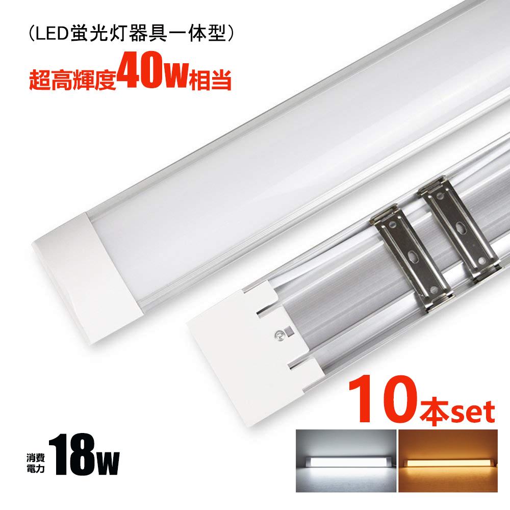 LED蛍光灯器具一体型 20W形2灯相当 昼光色 電球色 led蛍光灯一体型 超高輝度 led直管蛍光灯 40W形相当 LEDベースライト0.6m 薄型【10本セット】