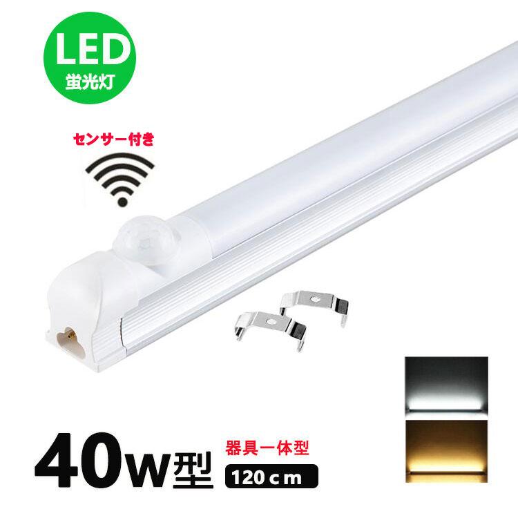 LED蛍光灯器具一体型 40w形 実物 人感センサー付き 返品交換不可 昼光色 電球色 ledベースライト led直管蛍光灯T8 40W型 センサー付き 120cm 40W形相当 大型宅配便