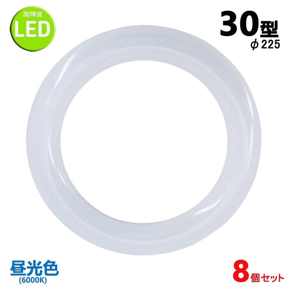 led蛍光灯丸型30w形 昼光色 LEDランプ丸形30W型 LED蛍光灯円形型 FCL30W代替 高輝度 グロー式工事不要 8個セット