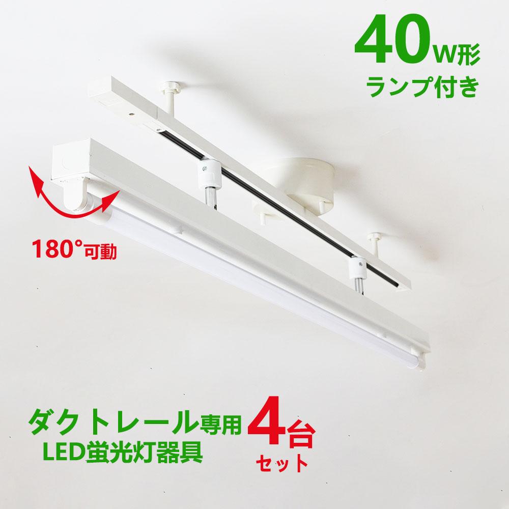 配線ダクトレール用 LED蛍光灯器具40W型1灯式トラフ型 LED蛍光灯40W型ランプ付き ライティングレール照明 ダクトレール取付型 ledベースライト40形 回転式 4台セット