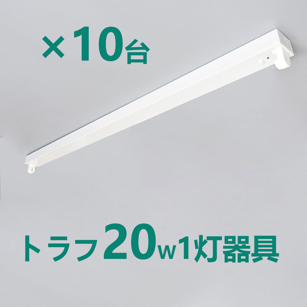 LED蛍光灯器具 トラフ1灯式 LED蛍光灯20W形1灯用 LED蛍光灯器具本体 LEDベースライト型 led蛍光灯 20w形 直管専用器具 10台セット