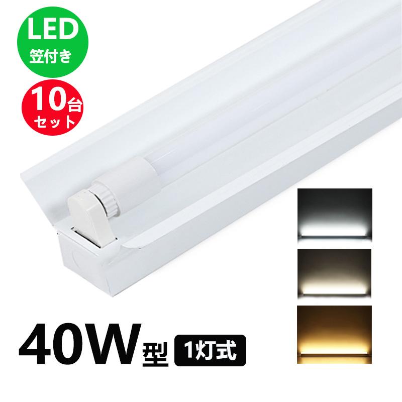 LED蛍光灯器具 笠付型 40W形1灯用 LED蛍光灯器具一体型 LEDベースライト型 led蛍光灯 40w形 直管付き 10台セット