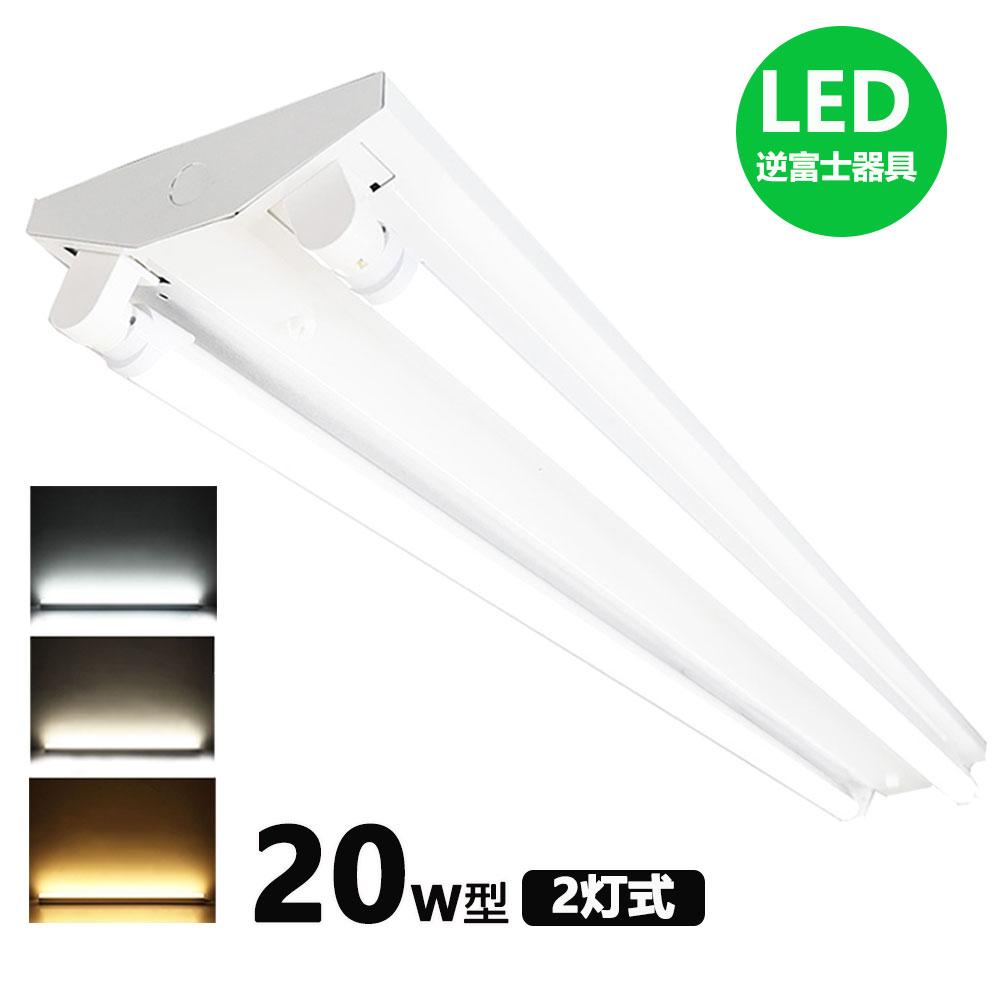 LED蛍光灯器具逆富士20W形 2灯式 蛍光灯器具 逆富士型 LED蛍光灯器具 20W形2灯用 led蛍光灯 使い勝手の良い 20w形 直管付き 18%OFF 器具一体型 LEDベースライト型