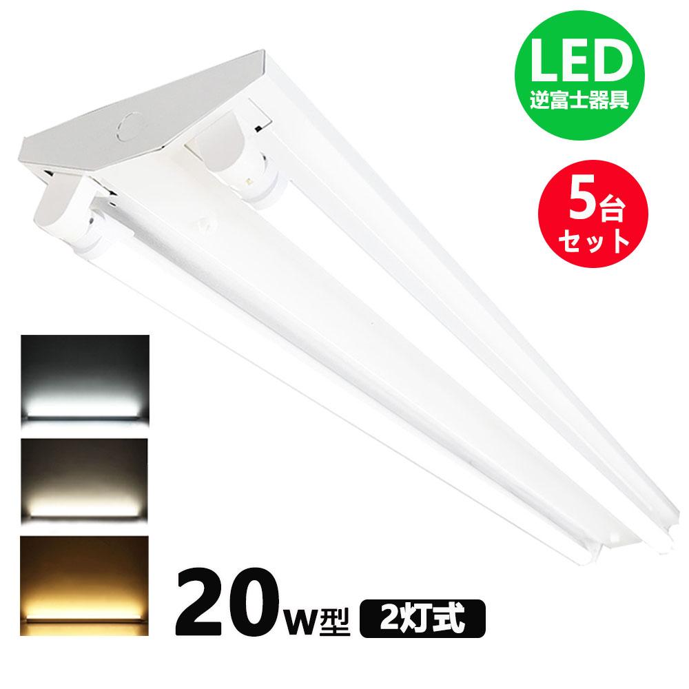 LED蛍光灯器具 逆富士型 20W形2灯用 led蛍光灯 器具一体型 LEDベースライト型 led蛍光灯 20w形 直管付き 5台セット