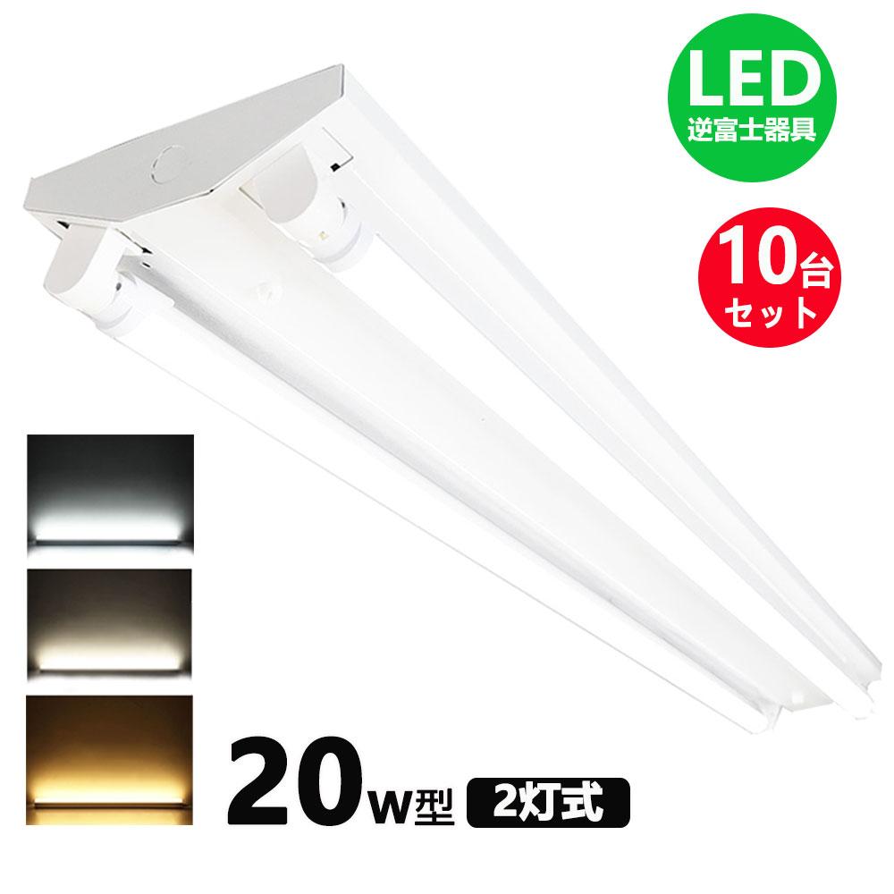 LED蛍光灯器具 逆富士型 20W形2灯用 led蛍光灯 器具一体型 LEDベースライト型 led蛍光灯 20w形 直管付き 10台セット