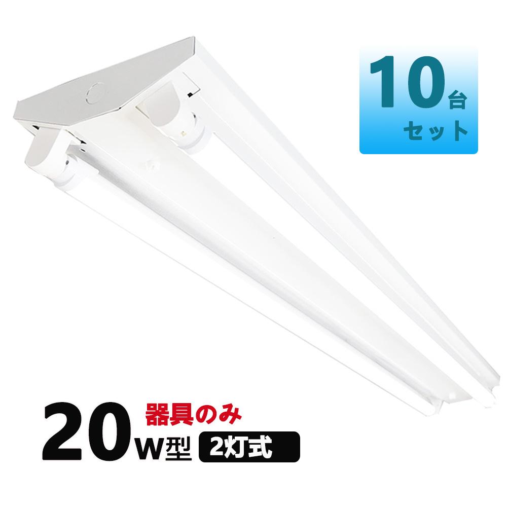 【10本セット】直管LED蛍光灯用照明器具 逆富士型 20W形2灯用 LED蛍光灯一体型 LEDベースライト型 LED蛍光灯照明器具 ランプ別売り