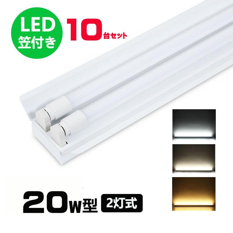 LED蛍光灯器具トラフ笠付型 20W形2灯用 LED蛍光灯器具一体型 LEDベースライト型 led蛍光灯 20w形 直管ランプ付き10台セット