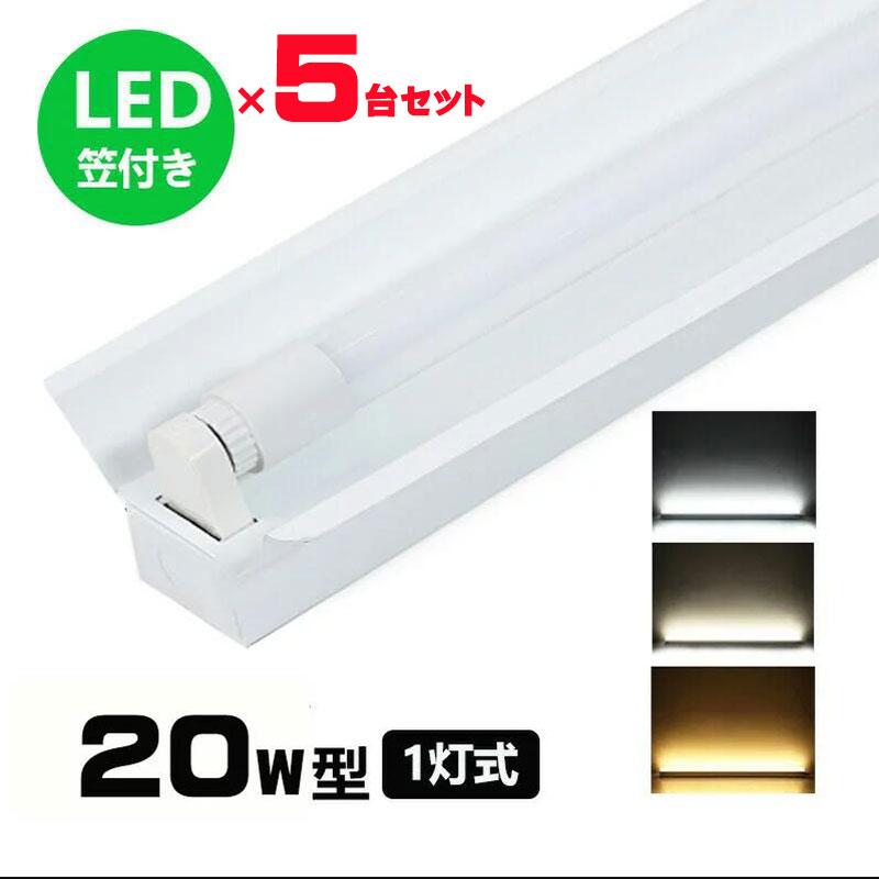 LED蛍光灯器具 笠付型 20W形1灯用 LED蛍光灯器具一体型 LEDベースライト型 led蛍光灯 20w形 直管ランプ付き 5台セット