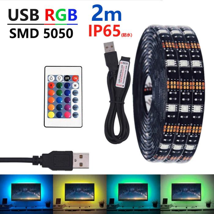 LED テープライト USB対応 2m SMD5050 5V 新作 大人気 LEDテープ 車用 棚下照明 間接照明 テレビの背景照明用LED お値打ち価格で 防水 RGB