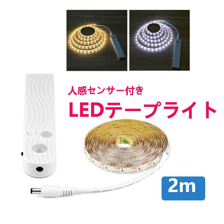 LED テープライト 人感センサー付き 2m 電池式 SMD3258 交換無料 5V 棚下照明 フロアライト 間接照明 激安超特価 階段 足元灯 LEDテープ
