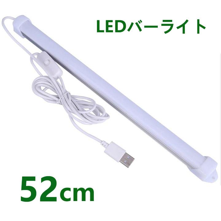 LEDバーライト マグネット磁石で鉄部に簡単設置 省エネ 明るい 高輝度LEDライト LED蛍光灯52cm USBライト ledデスクライト 卓上LEDライト 捧呈 卓上ライト キッチン ショーケース ON 照明 LEDスタンドライト ご注文で当日配送 倉庫 撮影補助ライト OFFスイッチ付き LEDデスクスタンドライト