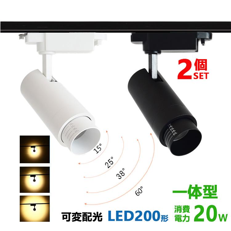 ダクトレール用 スポットライト一体型 ライティングレール LEDスポットライト 20W LED200W相当 電球色 昼白色 配線ダクトレール スポットライト 配光角度可変 2個セット