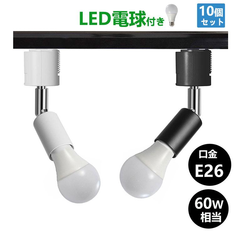 ダクトレール用 照明 スポットライト 口金E26 黒 白 ダクトレール 照明配線ダクトレール用照明器具 間接照明 廊下 寝室 食卓用 レール照明 LED電球60W相当付き 10個セット