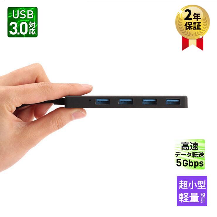 USBハブ 4ポート 高速USB3.0 typec 高速USB 3.0充電 コンパクト データ転送 軽量 薄型 最安値送料無料 上質 数量限定