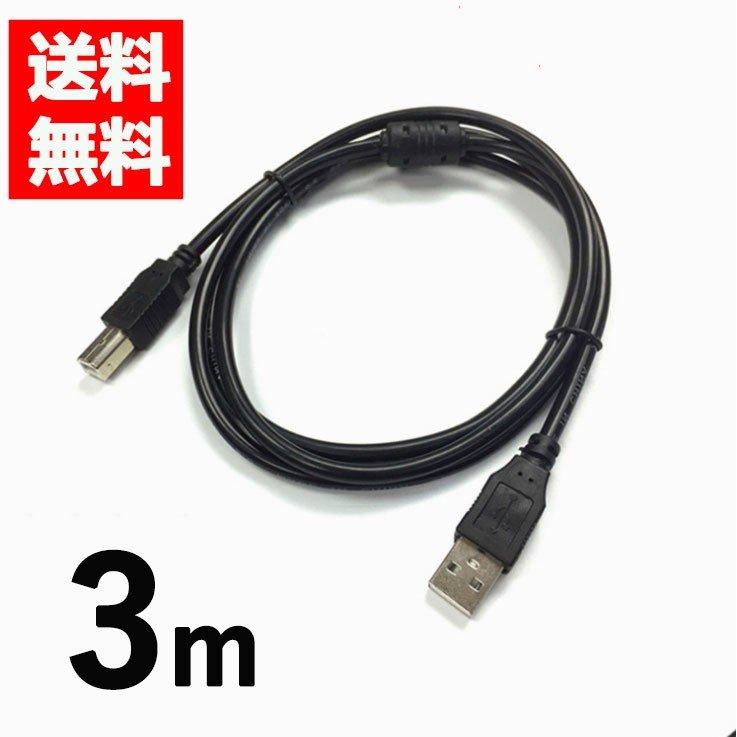 安い 激安 プチプラ 高品質 プリンタケーブルUSB3m プリンターケーブル USB 3m A オス -USB B レーザープリンタ対応 キヤノン エプソン インクジェット USB2.0 カラリオ セール 特集 PIXUS
