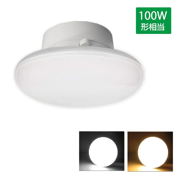LEDシーリングライト 100w形相当 小型 4.5-6畳 12W 1500lm LED電球 日本最大級の品揃え シーリングライト 男女兼用 引掛式 おしゃれ 昼白色 LED 昼光色 照明器具 100W相当 電球色