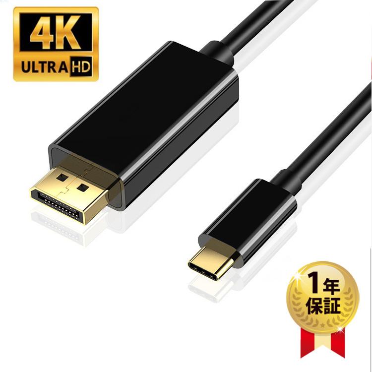 USB Type C DisplayPortケーブル 1.8m USB Type C DisplayPortケーブル 1.8m ブラック 4k@60Hz対応 タイプC TO ディスプレイポートUSB Type-c-Displayport MacBook Pad Pro Dell xpsなど対応
