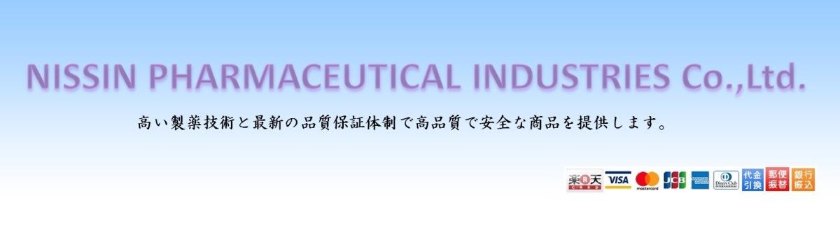 日新薬品工業 楽天市場店:おいしい薬で未来の健康を創ります。