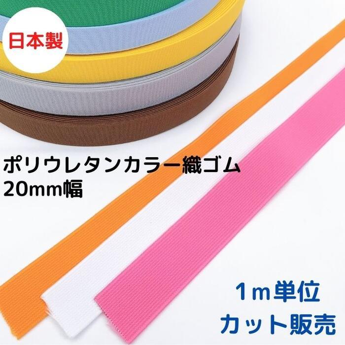 【12色展開・日本製】結束用、識別用などいろんな用途に使用できるゴムベルトです。きれいなカラーが揃っています。12色展開・カラーバリエーション豊富・カット売り 【12色展開・日本製】【5mまでネコポス便可】ポリウレタンカラー織ゴム20ミリx1m単位カット売りカラフル 洗濯に強い 耐久性 長持ち 短納期 日本製