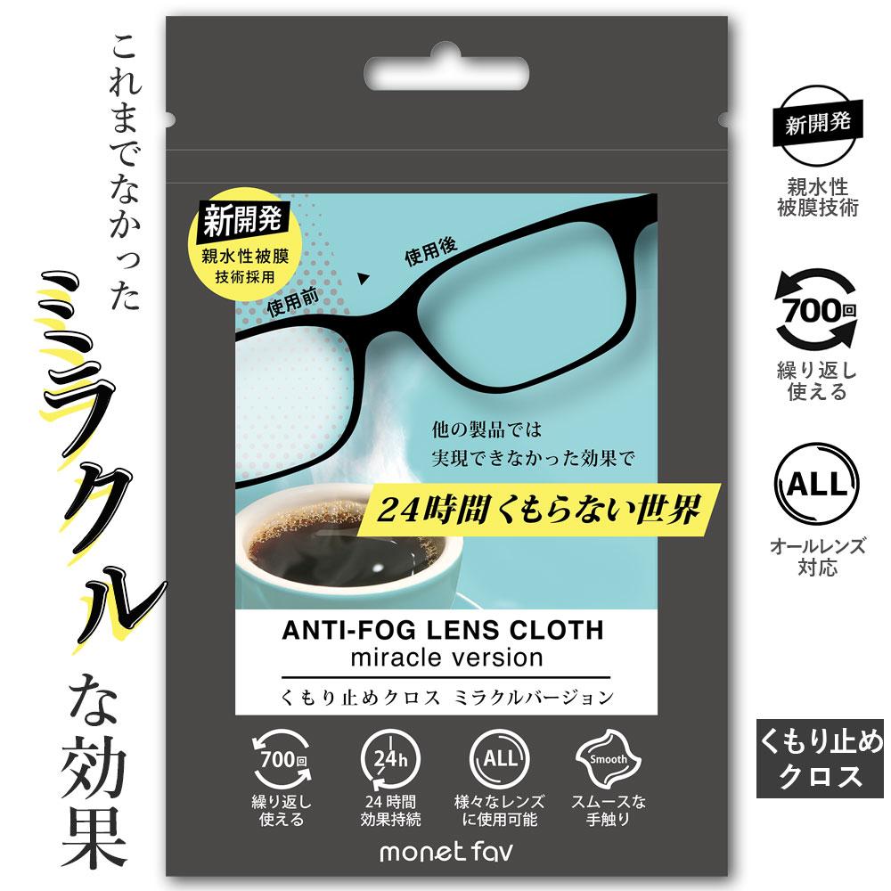 24時間曇らない 世界が一気にクリアに見える眼鏡の曇り止めクロスミラクル版 エントリーでP10倍 日本メーカー くもりどめ クロス メガネ 期間限定特価品 メガネクリーナー めがね拭き 曇り止め めがね 並行輸入品 ウイルス対策 眼鏡ケア クリーナー 曇らない マスク 眼鏡 花粉 曇り防止 花粉症 拭くだけ