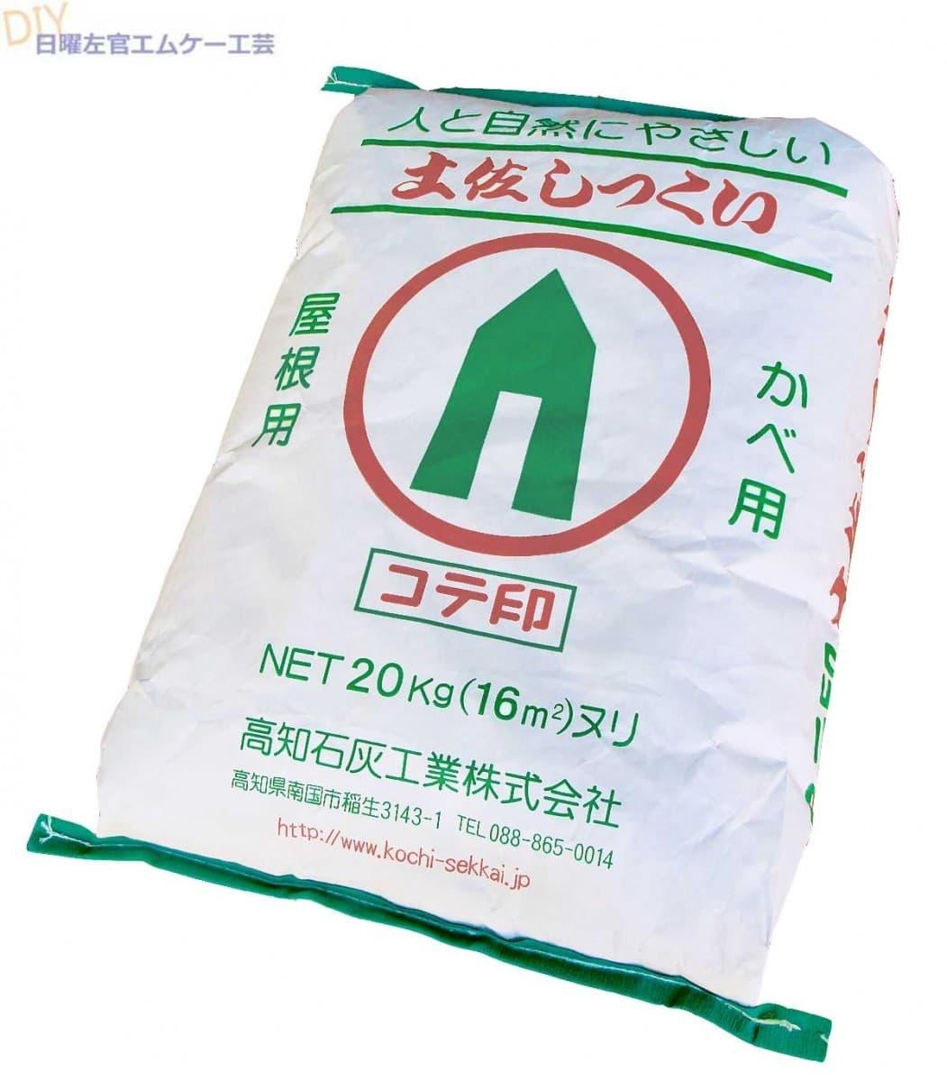 高知石灰 コテ印土佐しっくい 屋根瓦用 20kg/袋