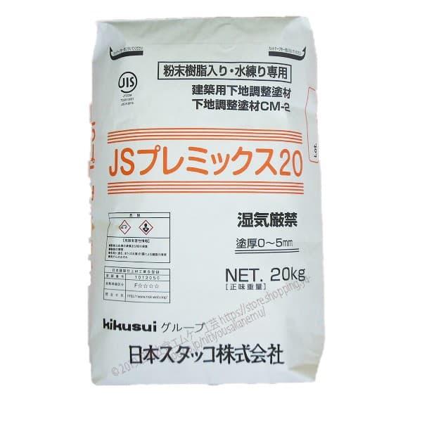 JSプレミックス20  20kg/袋 日本スタッコ